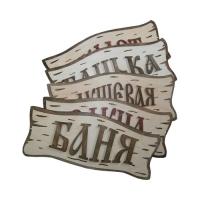 Табличка с надписью. Набор №3