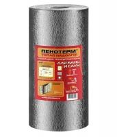 Изоляция отражающая Пенотерм НПП ЛФ 5мм (1м/п 1,2м2)